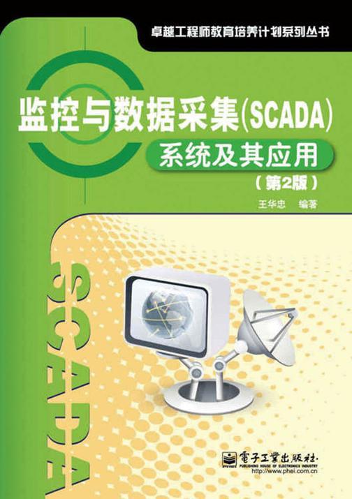 监控与数据采集(SCADA)系统及其应用(第2版)