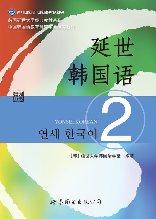 延世韩国语2