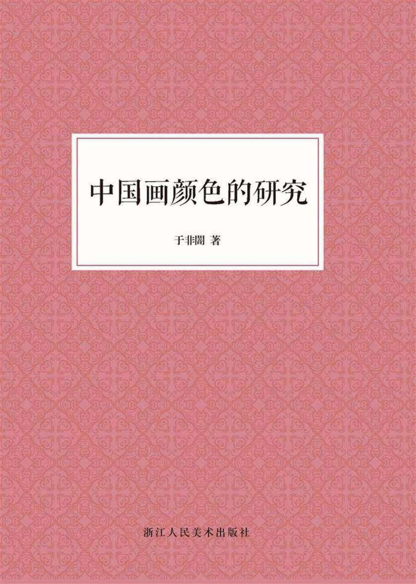 中国画颜色的研究(艺文志)