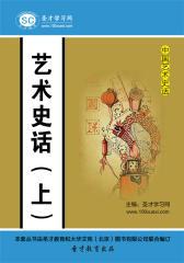 [3D电子书]圣才学习网·中国艺术史话:艺术史话(上)(仅适用PC阅读)