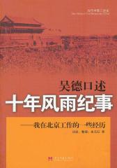 吴德口述:十年风雨纪事——我在北京工作的一些经历