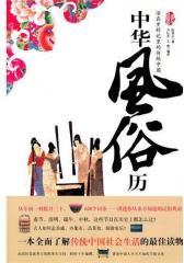 中华风俗历(试读本)