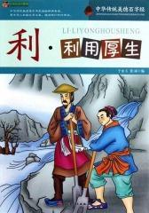 中华传统美德百字经·利:利用厚生