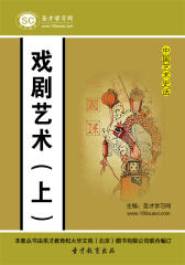 [3D电子书]圣才学习网·中国艺术史话:戏剧艺术(上)(仅适用PC阅读)