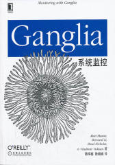 Ganglia系统监控(仅适用PC阅读)