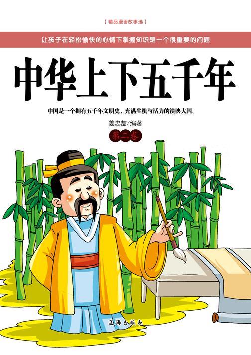 中华上下五千年(第二卷)