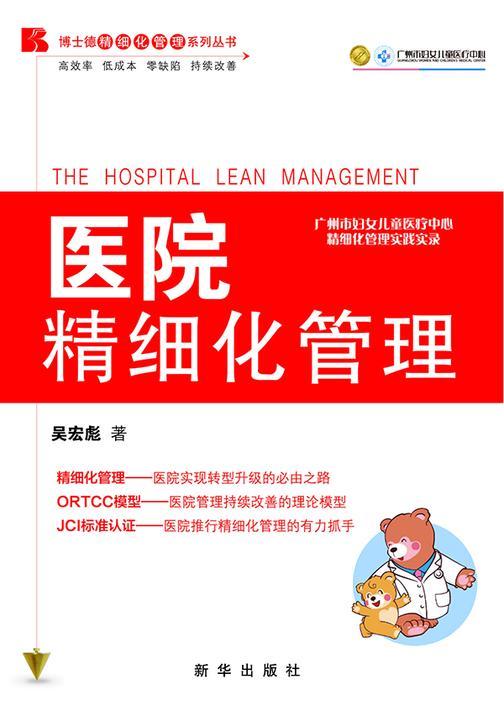医院精细化管理