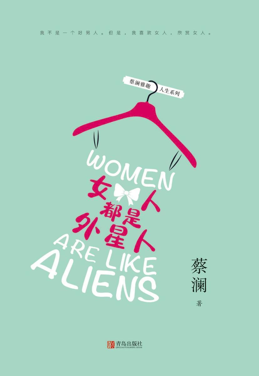女人都是外星人