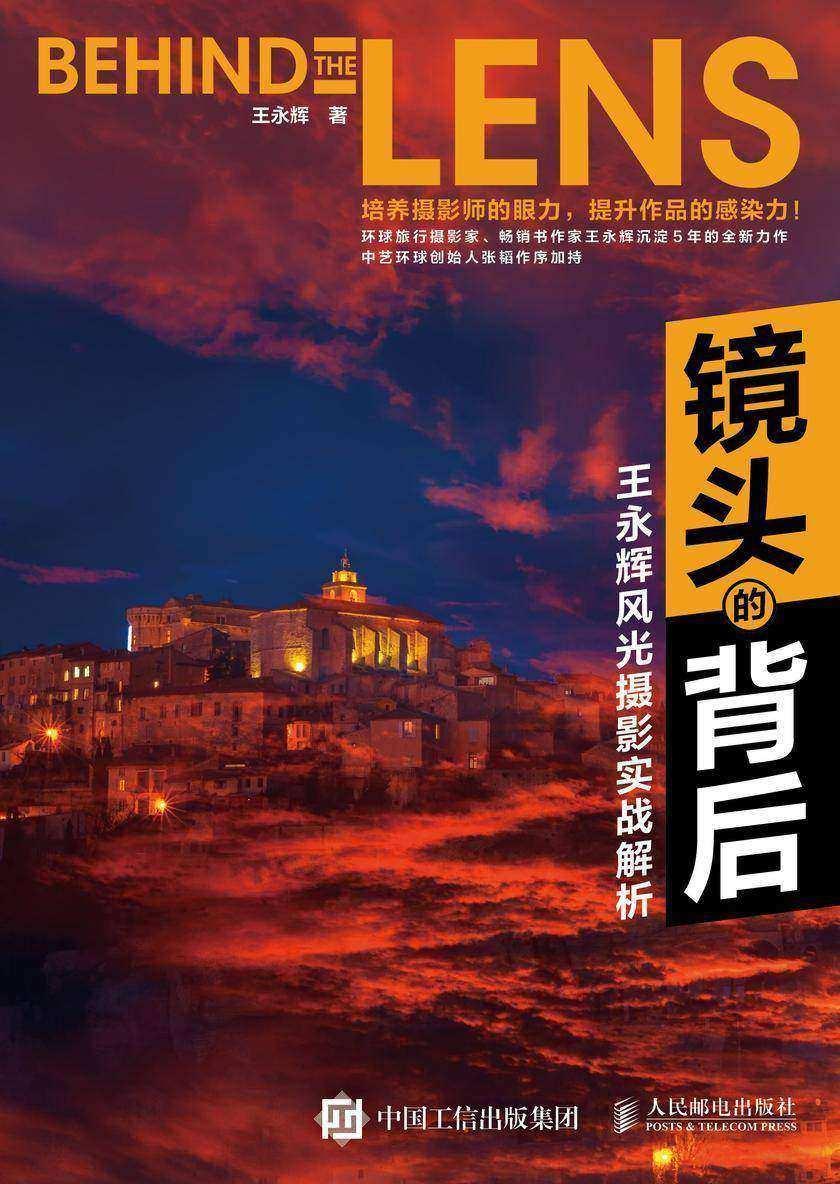 镜头的背后:王永辉风光摄影实战解析