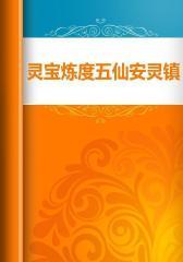 灵宝炼度五仙安灵镇神黄缯章法