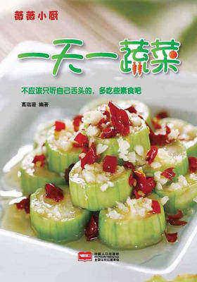薇薇小厨·一天一蔬菜