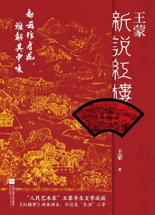 """王蒙新说红楼(写透现代社会的人情世故!《红楼梦》讲来讲去,不过是""""生活""""二字)"""