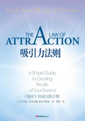 吸引力法则(下)