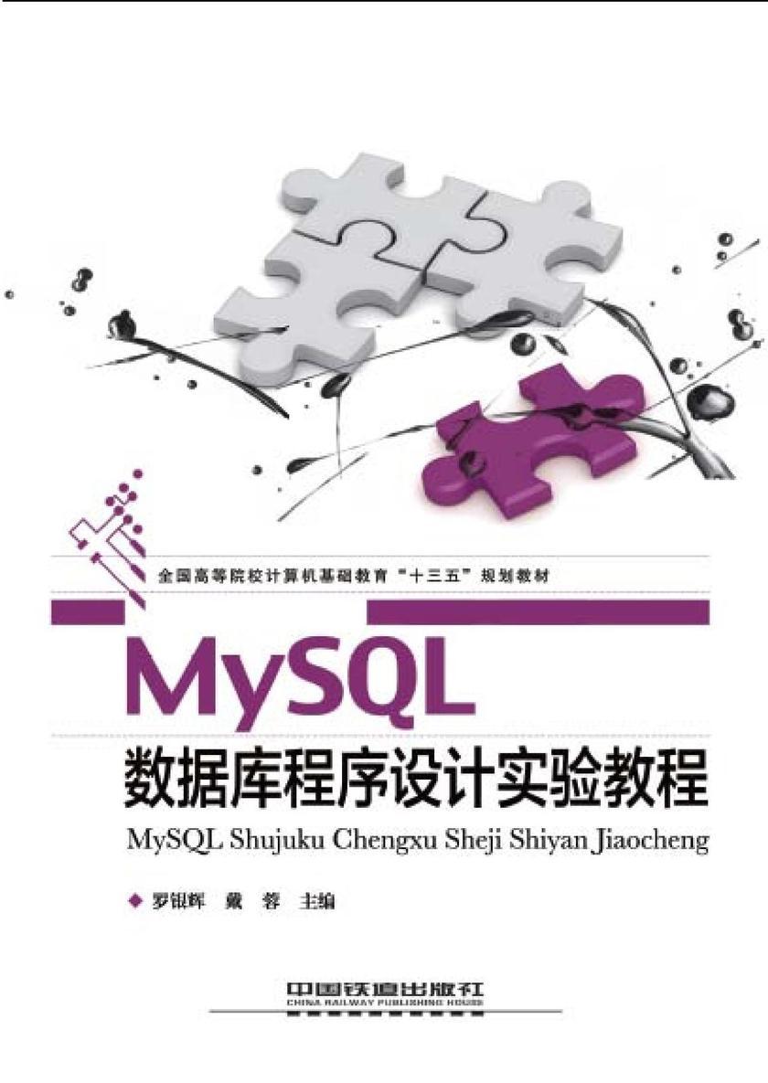 MySQL数据库程序设计实验教程