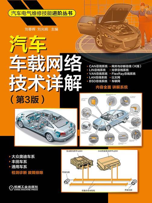 汽车车载网络技术详解 第3版