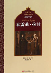 外国文学经典阅读丛书·法国文学经典:泰雷兹·拉甘