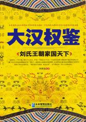 大汉权鉴:刘氏王朝家国天下
