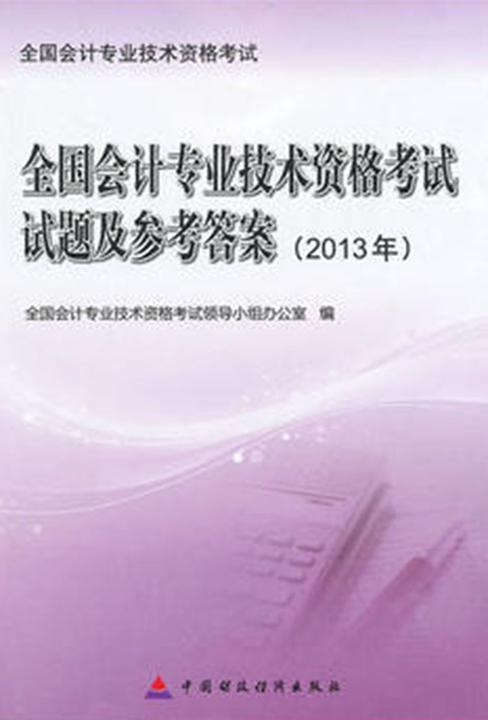 全国会计专业技术资格考试试题及参考答案:2013年