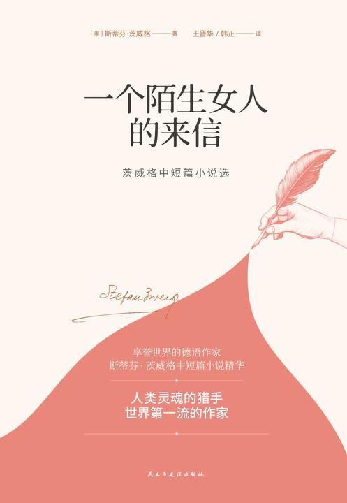 一个陌生女人的来信:茨威格中短篇小说选(2020全新译本,一字未删,豆瓣9.5高评分译作)