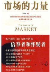 市场的力量(试读本)