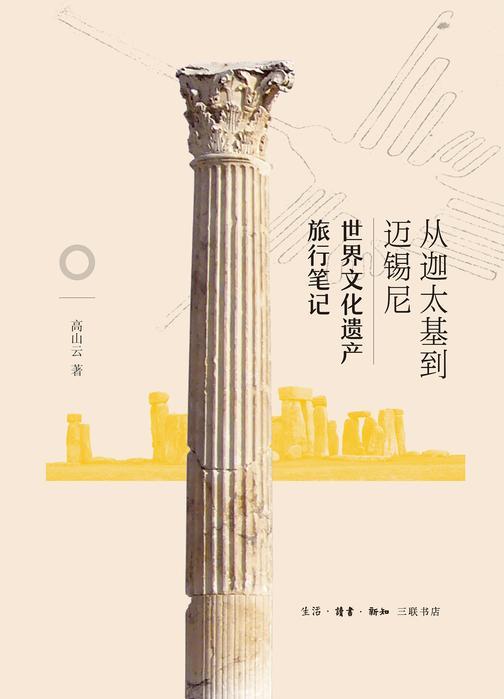 从迦太基到迈锡尼:世界文化遗产旅行笔记(合同名永恒的文明)