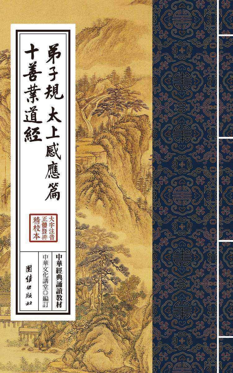 中华经典诵读教材-弟子规、太上感应篇、十善业道经(繁体竖排)