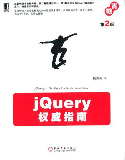 jQuery权威指南(第2版)
