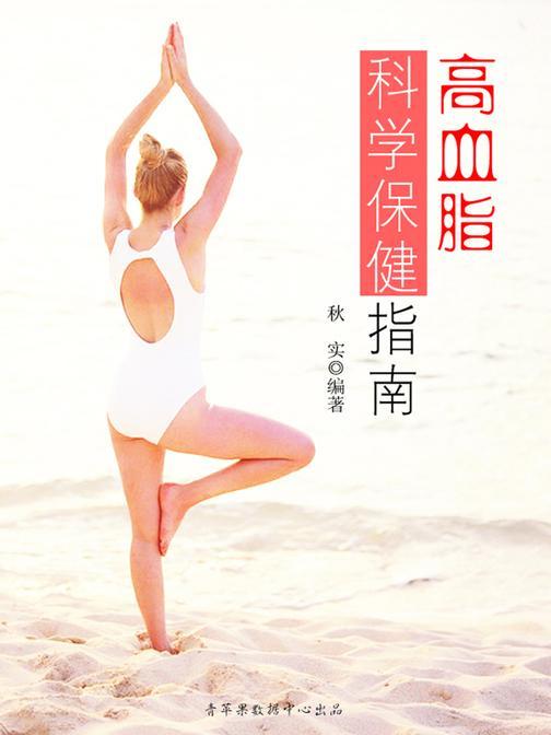 高血脂科学保健指南(生活保健系列30本)