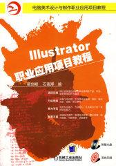 ILLUSTRATOR 职业应用项目教程(试读本)