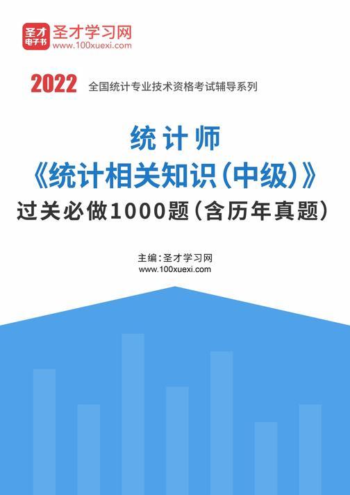 2021年统计师《统计相关知识(中级)》过关必做1000题(含历年真题)