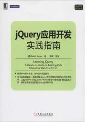 jQuery应用开发实践指南(仅适用PC阅读)