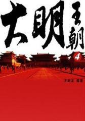 大明王朝4