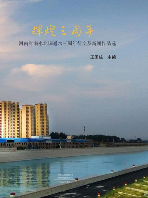 辉煌三周年:河南省南水北调通水三周年征文及新闻作品选