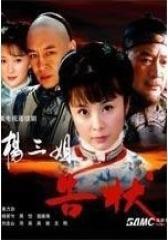 杨三姐告状(影视)