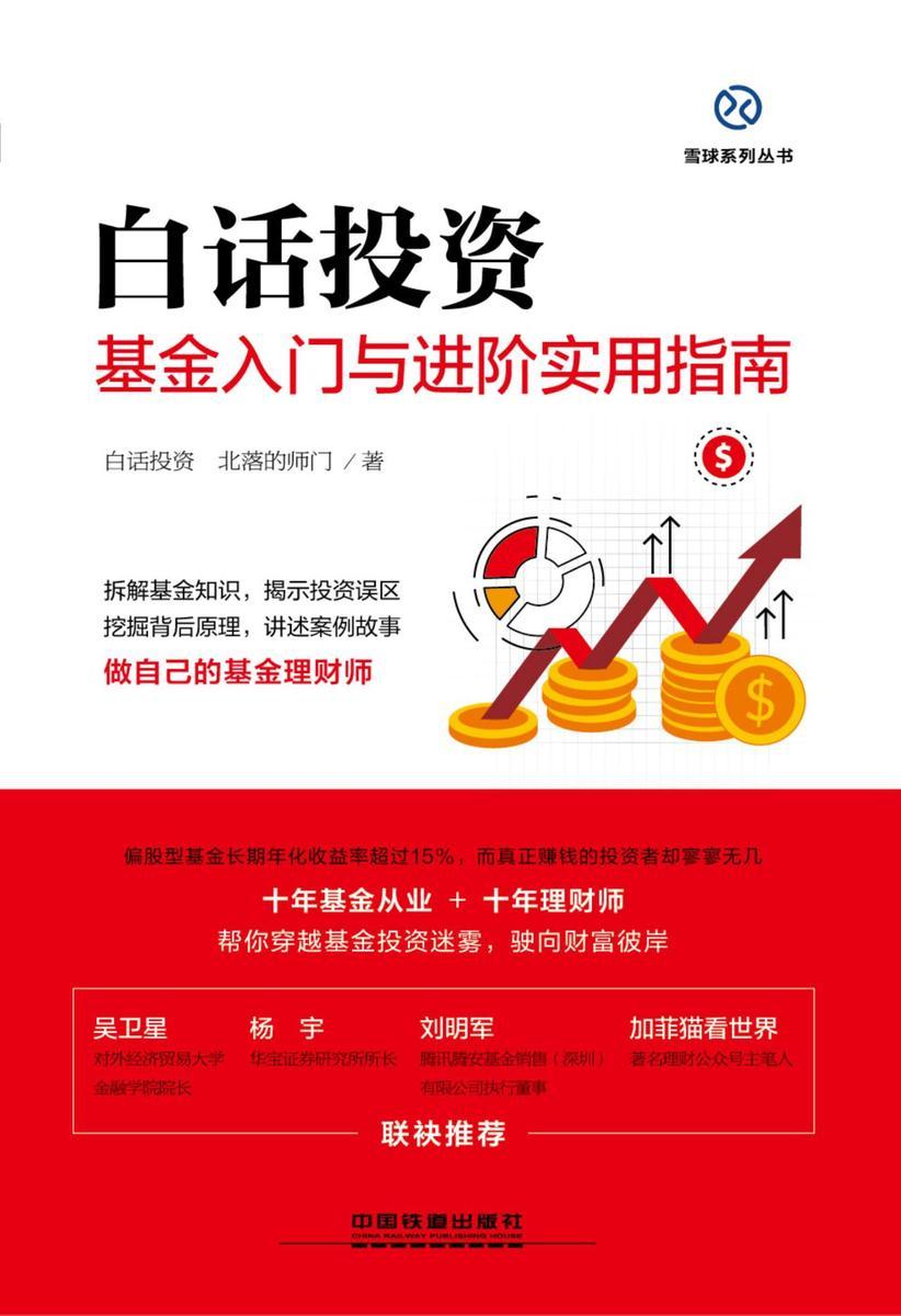 白话投资:基金入门与进阶实用指南