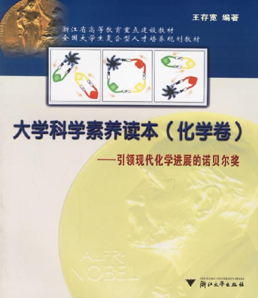 大学科学素养读本——引领现代化学进展的诺贝尔奖(化学卷)(仅适用PC阅读)
