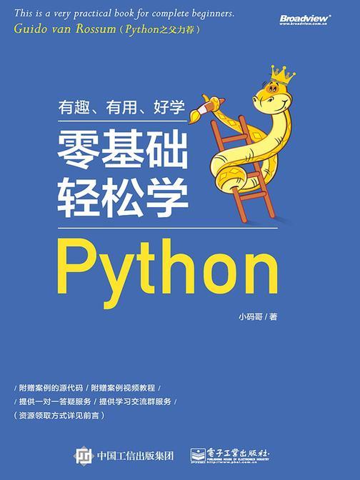 零基础轻松学Python