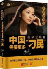 """社会能见度:生命之痛Ⅱ中国需要更多""""刁民""""(试读本)"""