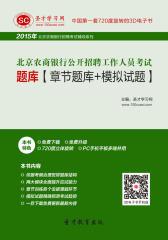 [3D电子书]圣才学习网·2015年北京农商银行公开招聘工作人员考试题库【章节题库+模拟试题】(仅适用PC阅读)