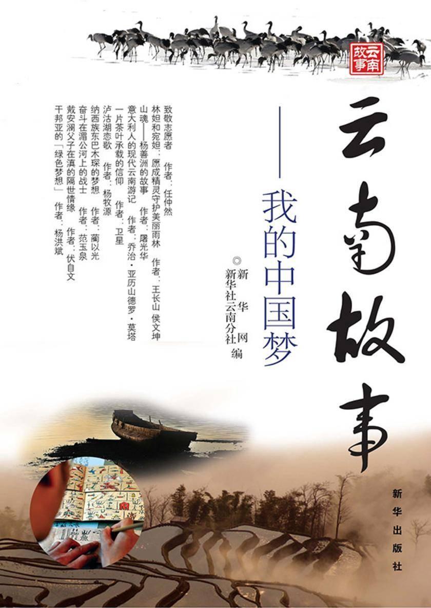 云南故事:我的中国梦