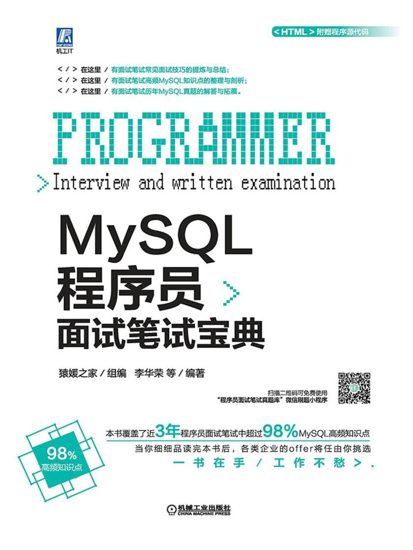 MySQL程序员面试笔试宝典