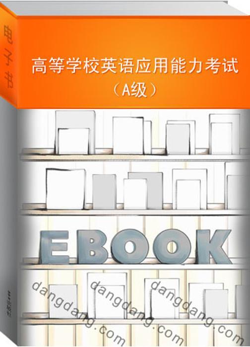 高等学校英语应用能力考试(A级)(仅适用PC阅读)