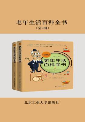 老年生活百科全书:全2册