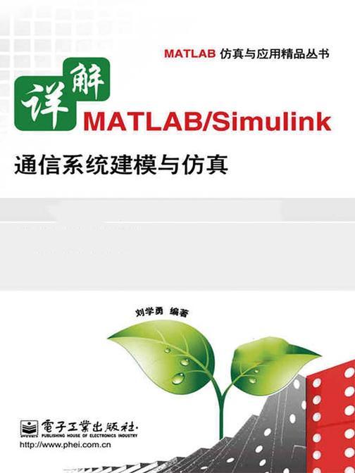 详解MATLAB Simulink通信系统建模与仿真
