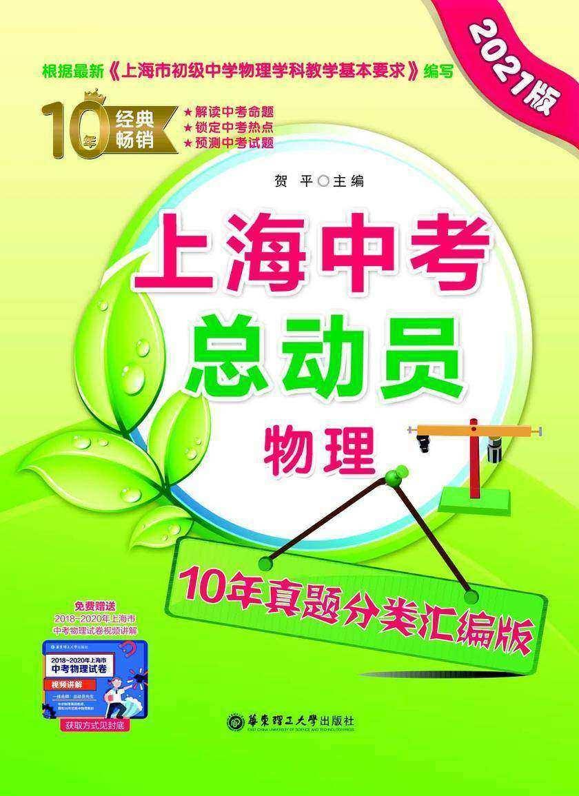 上海中考总动员——物理(10年真题分类汇编版)(2021版)