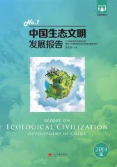 中国生态文明发展报告
