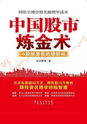 中国股市炼金术