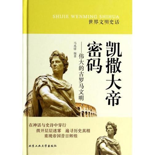 凯撒大帝密码:伟大的古罗马文明