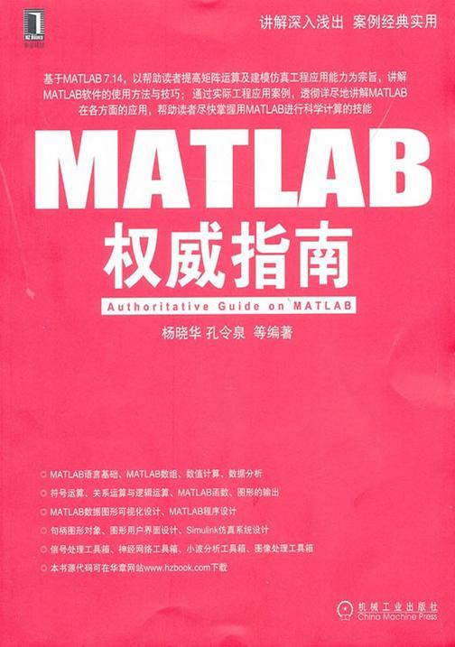 MATLAB权威指南