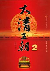 大清王朝2